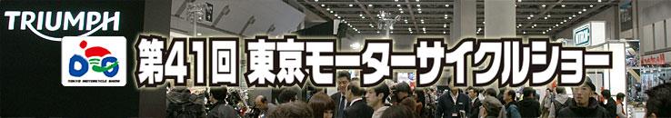 東京モーターサイクルショー 2013 ホンダ