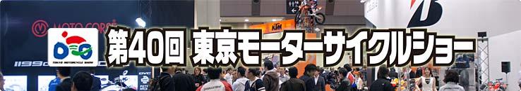東京モーターサイクルショー 2013