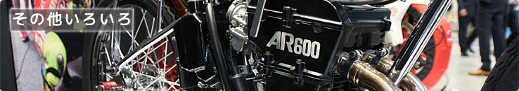 東京モーターサイクルショー 2013 その他いろいろ
