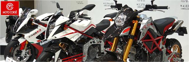 第42回 東京モーターサイクルショー モトコルセ ブース