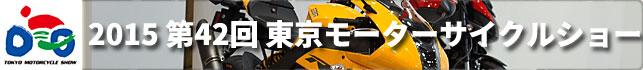 2015年 第42回 東京モーターサイクルショー レポート
